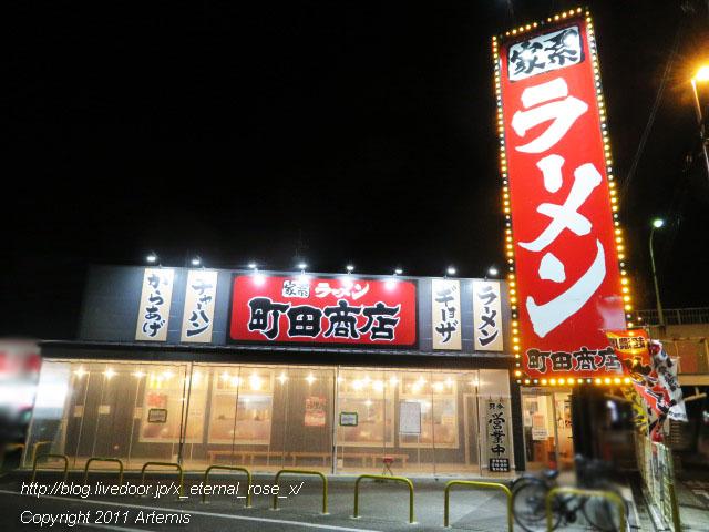 20.2.8.1 家系ラーメン 町田商店 岡山平井店  (2)