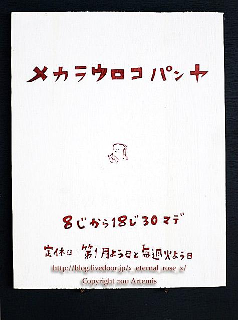 18.9.19 メカラウロコパンや  (42)