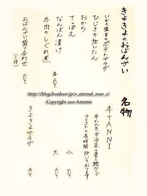 18.7.24.20 きよきよ  (29)