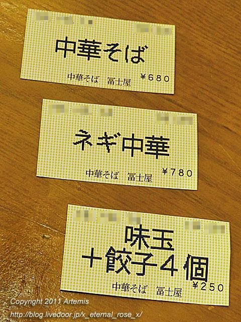 19.9.14.30 中華そば 冨士屋  (5)