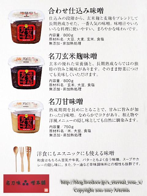 21 名刀味噌本舗  (32)
