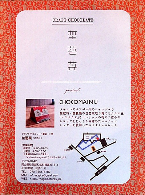 20.8.29 埜藝菓のぎか  (24)
