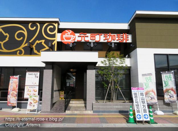 21.4.27 元町珈琲青江店  (3)