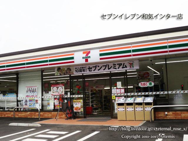 24 セブンイレブン和気インター店   (6)