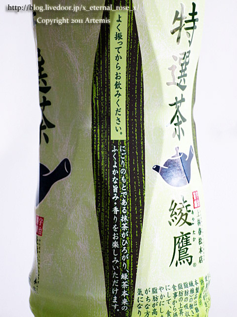 18.10.2.3 綾鷹特茶  ローソン和気町店  (8)