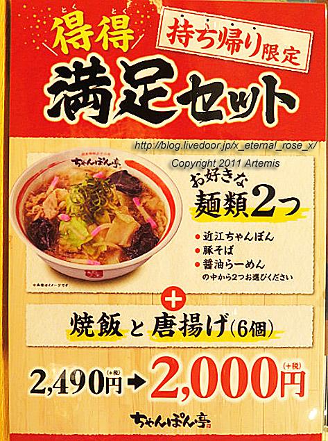 21.1.4.2 ちゃんぽん亭イオン岡山店  (16)