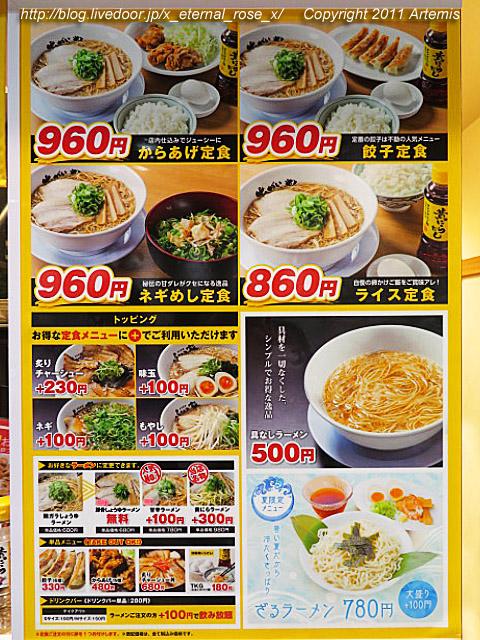 20.7.24.1 ふくみや てんちか店  (4)