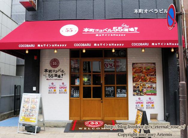 11 本町ココバル55酒場  (3)