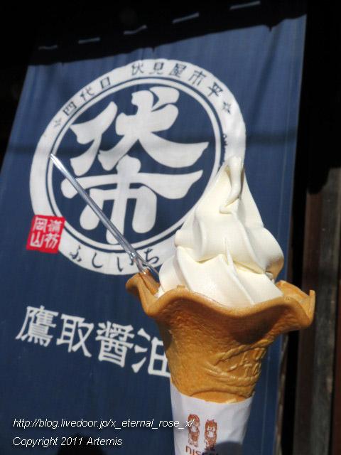 19.11.2.0 鷹取醬油   (26)