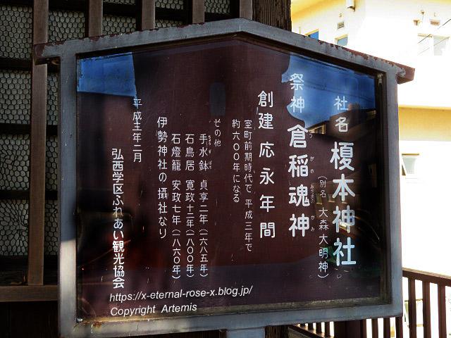 19.9.26.1 榎本神社  (3)