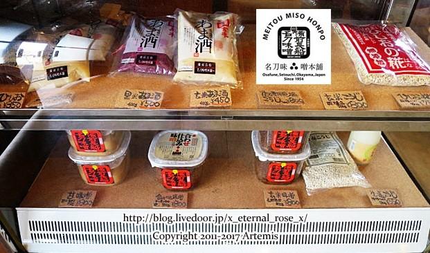 21 名刀味噌本舗  (1)