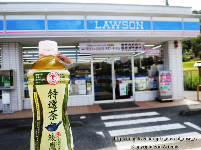 18.10.2.3 綾鷹特茶  ローソン和気町店  (1)