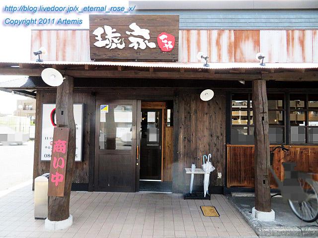 20.9.13 琥家 伊島店  (14)