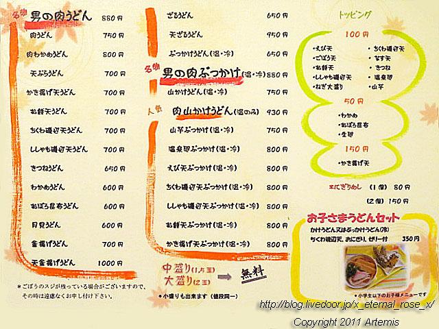 19.5.25 讃岐の男うどん能勢 鹿田店  (16)