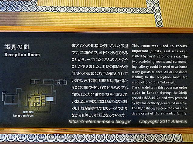 20.10.31.13.. 仙巌園  御殿  (10)