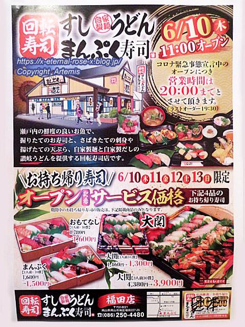 21.6.12 まんぷく寿司福田店 (40)