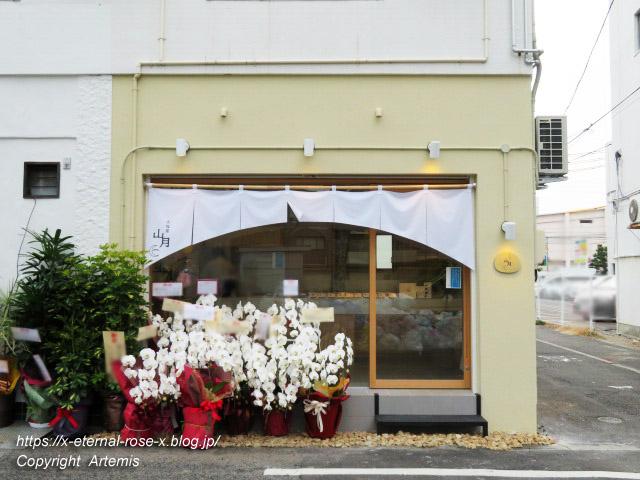 21.2.12 山脇山月堂  (1)