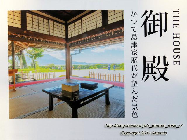 20.10.31.13 仙巌園  御殿  (2)