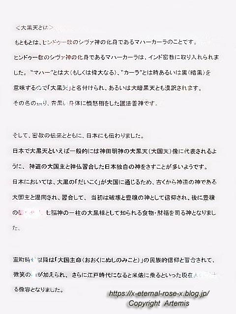 19.9.26.2 油掛天孫像  (9)
