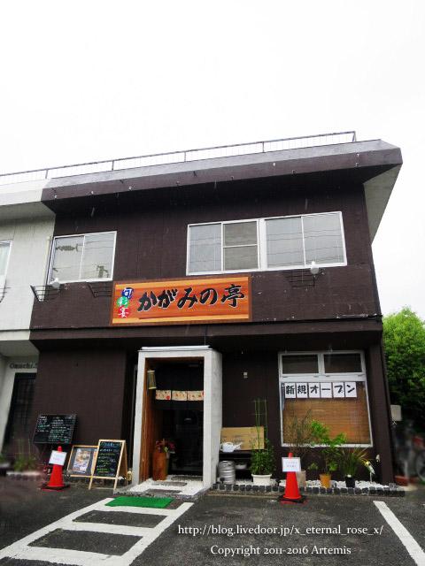 29 かがみの亭  (1)