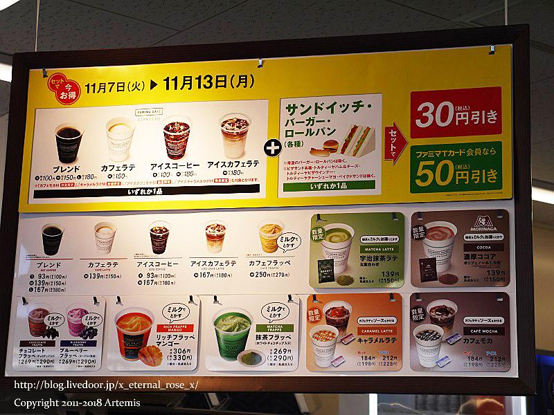 17.11.11 ファミリーマート西大寺中店  (27)