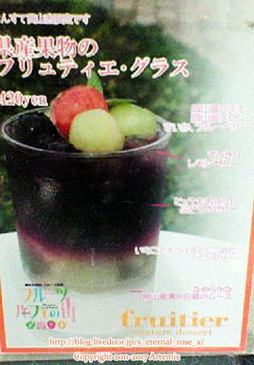 岡山県産果物のフリュティエ・グラス フリュティエ さんすて岡山店 9
