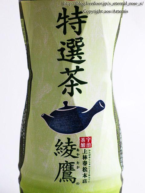 18.10.2.3 綾鷹特茶  ローソン和気町店  (6)