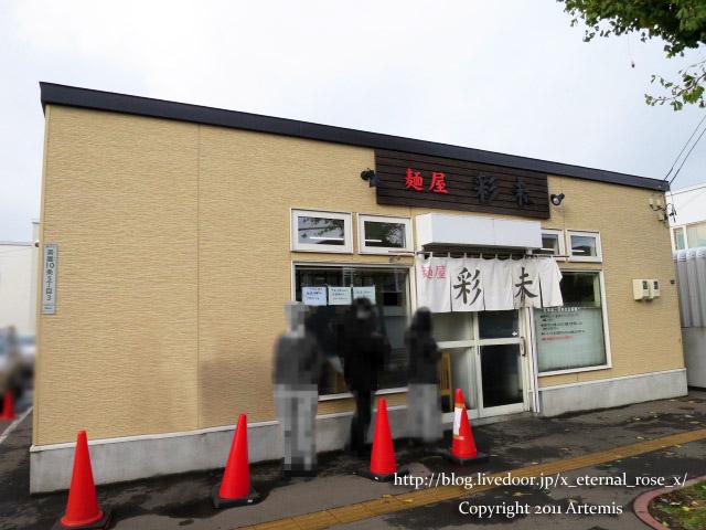 麺屋 彩未 (さいみ) 味噌ラーメン ミシュランガイド2017 食べログラーメン百名店2018 食べログ北海道ラーメンランキング1位