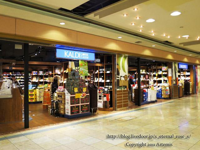 新オープン KALDI COFFEE FARM(カルディコーヒーファーム)岡山一番街店 Gavarny(ガヴァルニー)ベルジャン フレーク トリュフ