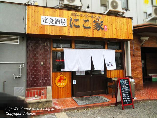 21.6.14 定食酒場 にこ家  (3)