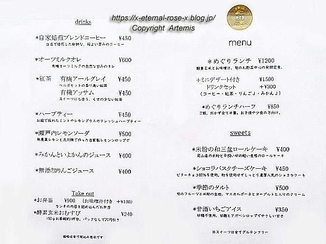 21.7.3.1 発酵カフェ めぐり  (28)