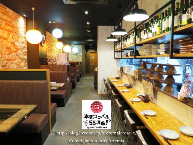 11 本町ココバル55酒場  (34)