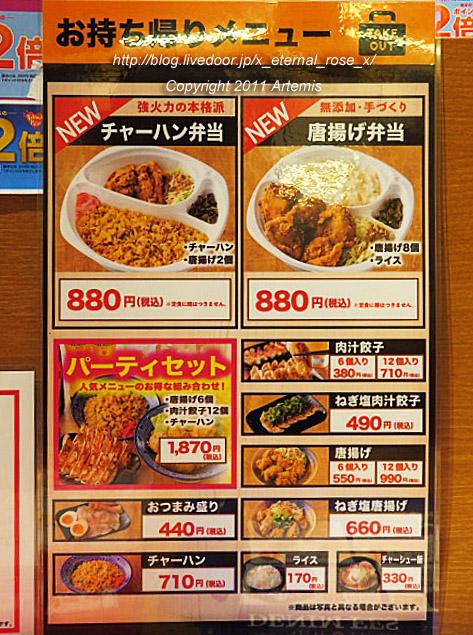 21.1.4.2 ちゃんぽん亭イオン岡山店  (36)