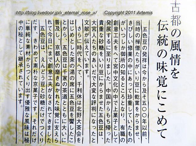 20.9.11 本家船はしや  (5)