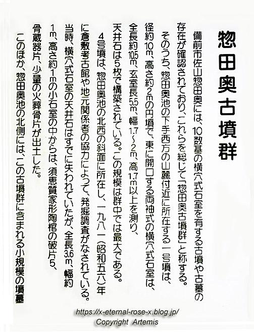 17.7.28.2 惣田奥古墳群  (10)