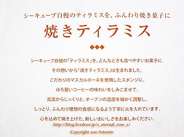 18.12.3 シーキューブ 焼きティラミス  (7)