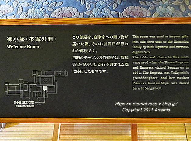 20.10.31.13.. 仙巌園  御殿  (5)