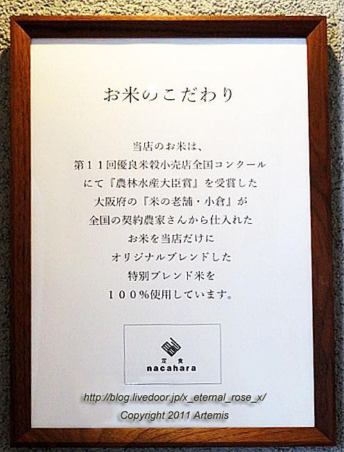 21.4.29 定食 nacahara (19)