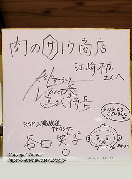 21.7.22 肉のサトウ商店 江崎本店  (23)