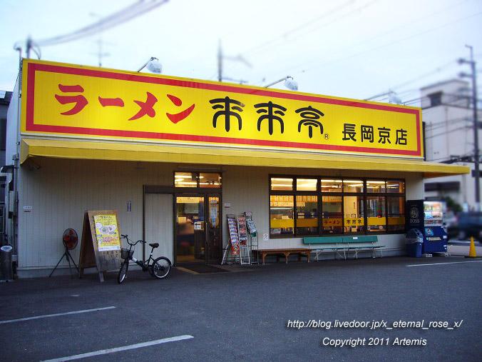 19.12.7 来来亭長岡京店  (1)