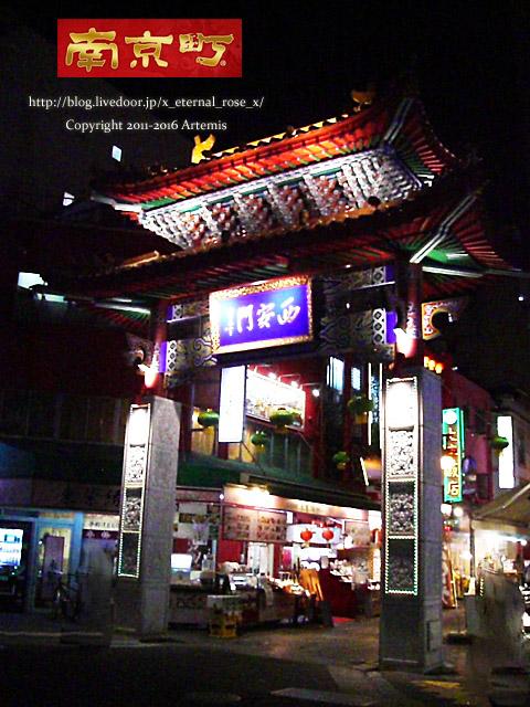 南京町のチャイナなトイレ臥龍殿 13