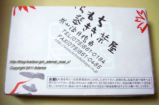 10.10.24.6 琴きき茶屋  (1)