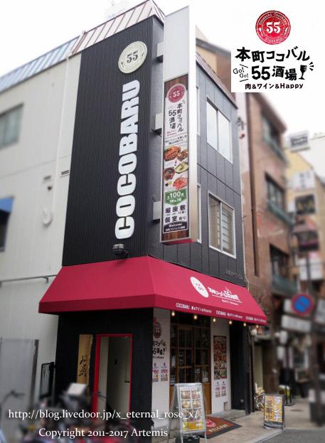 11 本町ココバル55酒場  (1)