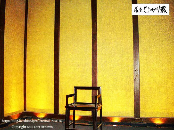 箔座ひかり蔵  (1)
