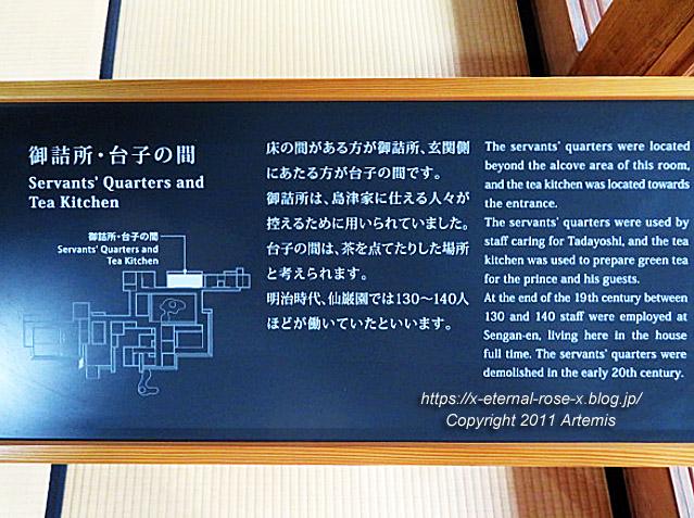 20.10.31.13.. 仙巌園  御殿  (8)