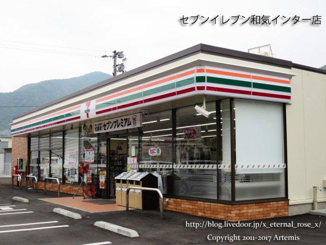 24 セブンイレブン和気インター店   (8)