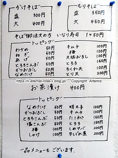 21.7.25.2 きよまろ  (5)