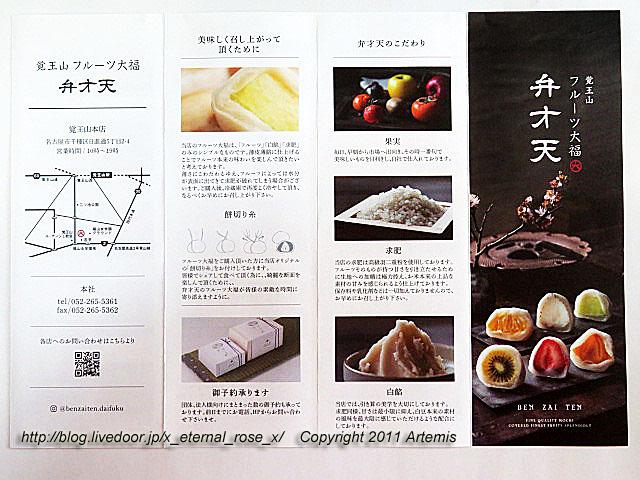 20.11.14 弁財天 (26)