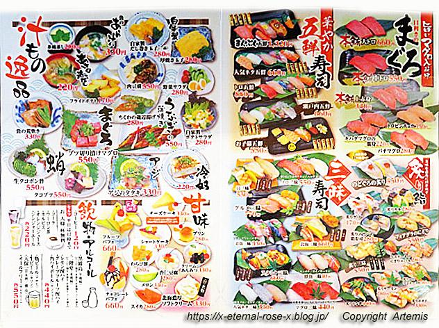 21.6.12 まんぷく寿司福田店 (17)