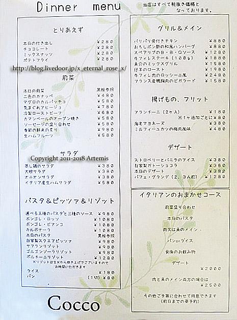 18.5.10 cocco  (29)